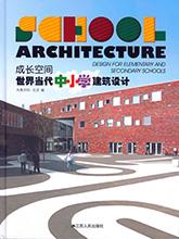 2012-school-arquitecture